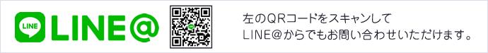 LINE@お問い合わせ