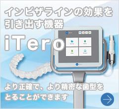 よりインビザライン効果を引き出す機器iTero